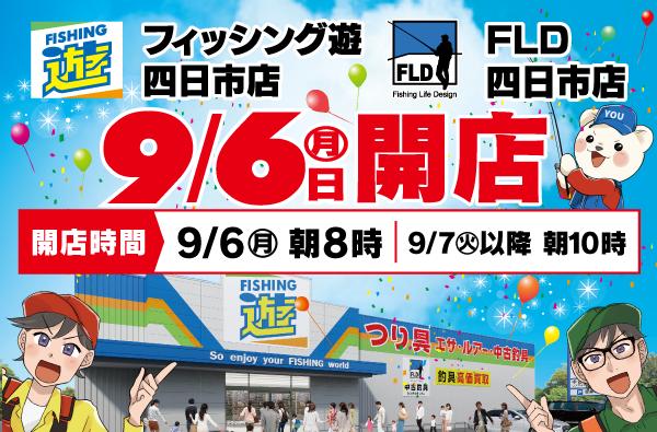 フィッシング遊 四日市店、FLD 四日市店、9月6日(月)開店!