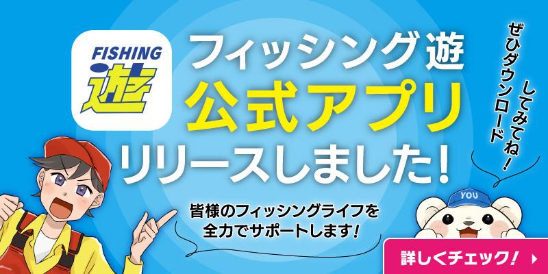 「フィッシング遊 公式アプリ」リリース!