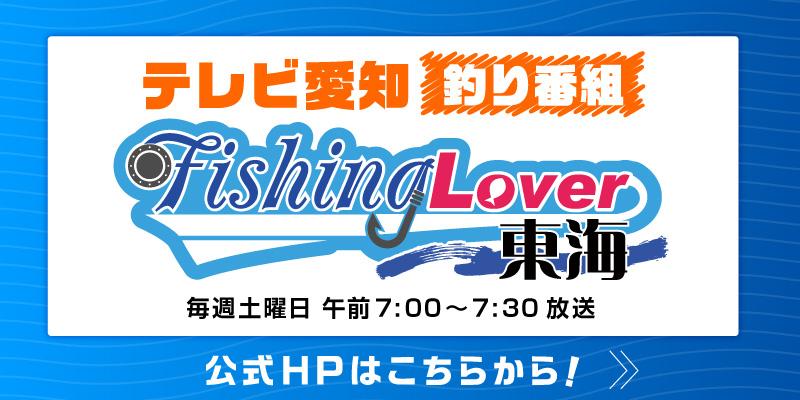 「FishingLover東海」 毎週土曜日あさ7:00~ テレビ愛知にて放映中!