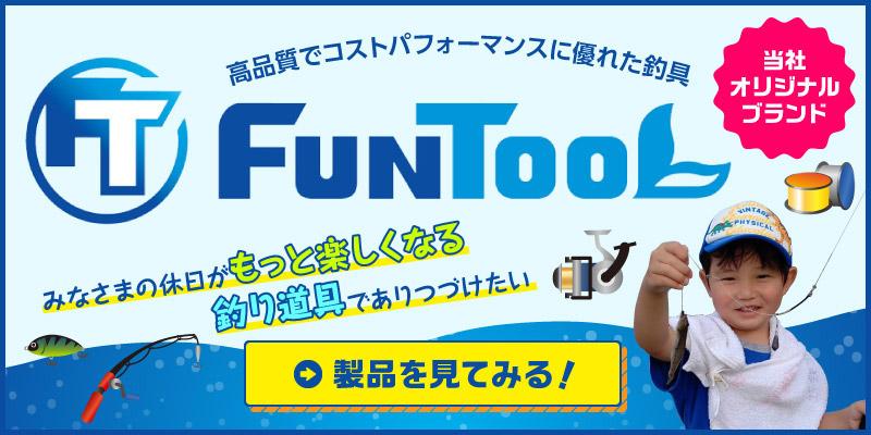 フィッシング遊オリジナルブランド『FunTooL』