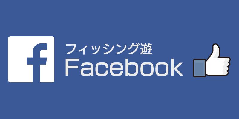 フィッシング遊Facebook