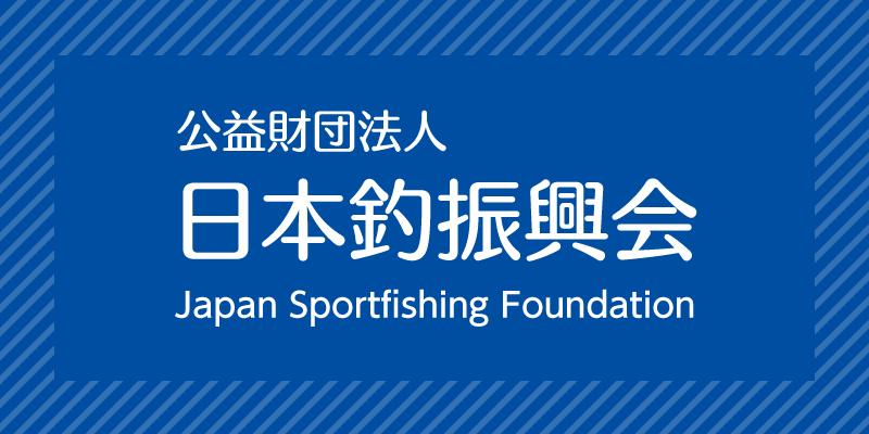 日本釣振興会