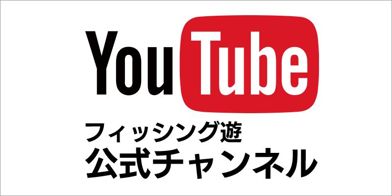 フィッシング遊公式Youtubeチャンネル