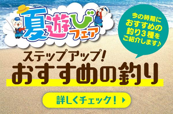 8月16日(月)まで「夏遊びフェア」開催!今の時期におすすめの「ちょい投げ」「サビキ釣り」「夜釣り」についてご紹介中!