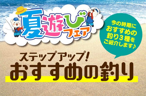 夏遊びフェア ~おすすめの釣り~