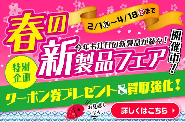 2月1日(月)より「春の新製品フェア」開催!下取り強化やまとめ買取など特別企画もございます!