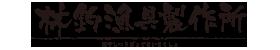 株式会社林釣漁具製作所