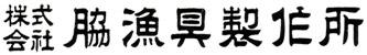 株式会社脇漁具製作所