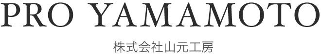株式会社山元工房