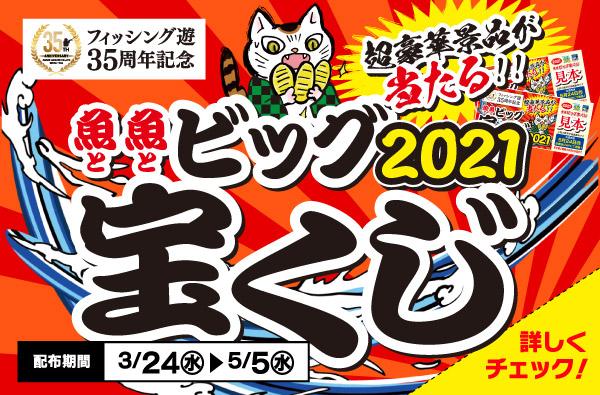 フィッシング遊 35周年記念「魚魚ビッグ宝くじ」開催!配布は3月24日(木)~5月5日(水)まで!