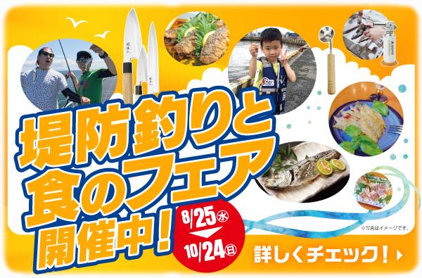 8月25日(水)~10月24日(日)まで「堤防釣りと食のフェア」開催!