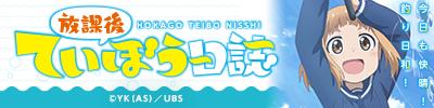 TVアニメ「放課後ていぼう日誌