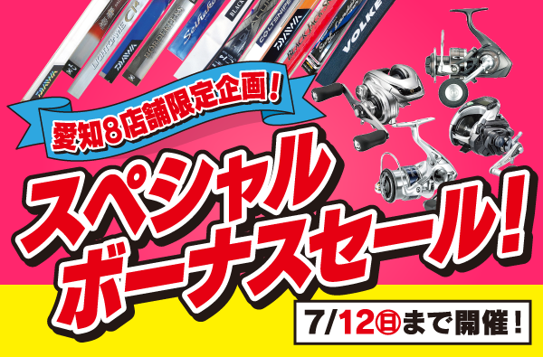 愛知8店舗限定企画!6月11日(木)~7月12日(日)まで「スペシャルボーナスセール」開催!