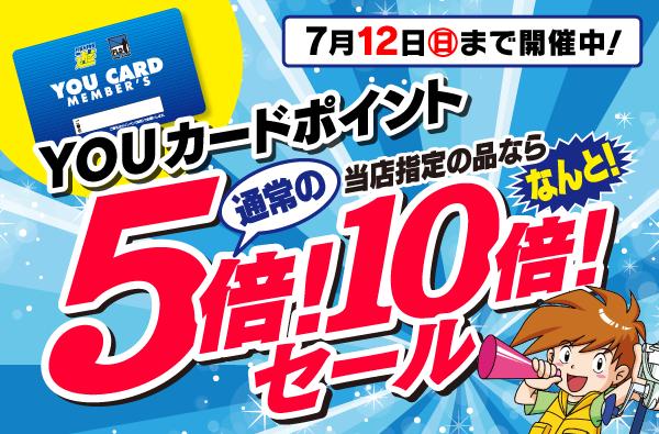 6月17日(水)~7月12日(日)まで「YOUカードポイント5倍10倍セール」開催!