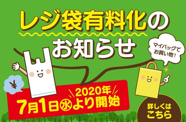 2020年7月1日(水)より、フィッシング遊グループ全店にて、レジ袋が有料となります。