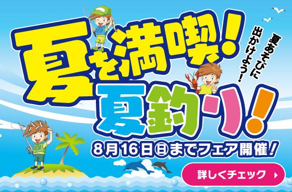 7月1日(水)~8月16日(日)まで「夏を満喫!夏釣りフェア」開催!