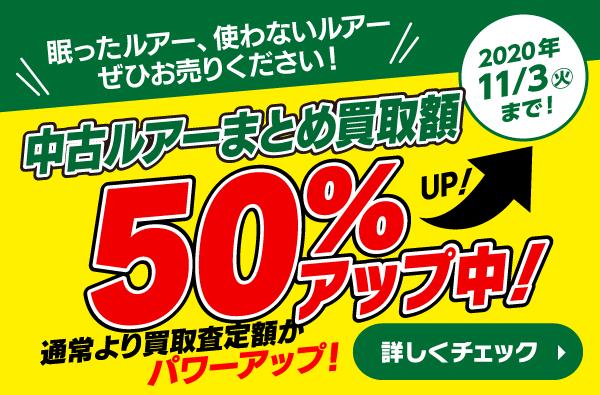 9月22日(祝)までの期間限定!「中古ルアーまとめ買取額50%アップ強化キャンペーン」開催中!