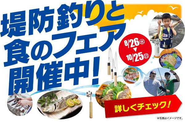 8月26日(水)~10月25日(日)まで「堤防釣りと食のフェア」開催!