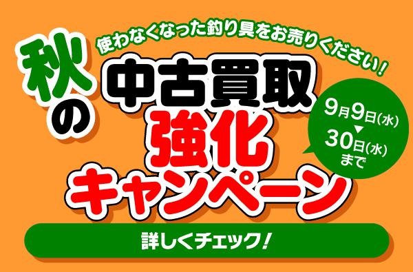 9月9日(水)~30日(水)まで「秋の中古買取強化キャンペーン」開催!
