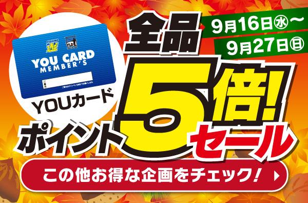9月16日(水)~27日(日)まで「YOUカードポイント5倍セール」開催!