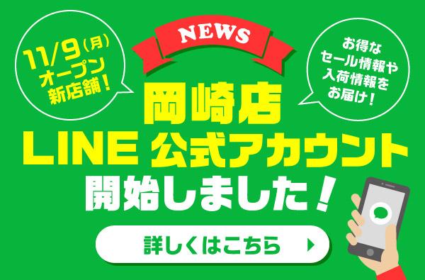 11/9(月)オープンの新店舗 岡崎店のLINE公式アカウントが開始しました!お友達登録お願いします!