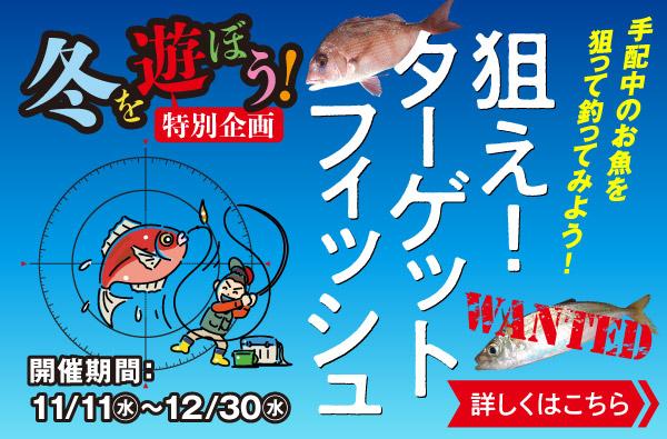 """2020年11月11日(水)~12月30日(水)まで「""""冬を遊ぼう!特別企画"""" 狙え!ターゲットフィッシュ」開催!"""