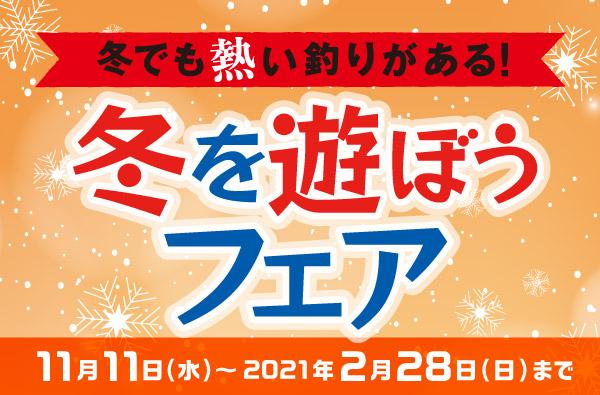 2020年11月11日(水)~2021年2月28日(日)まで「冬を遊ぼうフェア」開催!