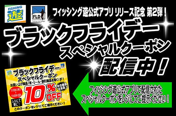 フィッシング遊アプリ リリース記念 第2弾!ブラックフライデースペシャルクーポン配信中!