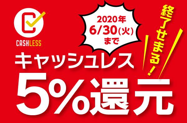 キャッシュレス5%還元は6月30日(火)まで!終了せまる!