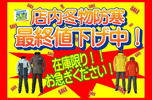 「冬物防寒最終値下げセール」開催中!