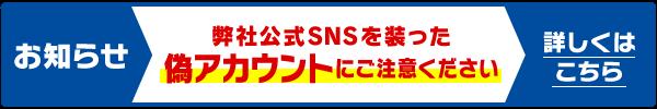 《重要なお知らせ》弊社公式SNSを装った偽アカウントにご注意ください。
