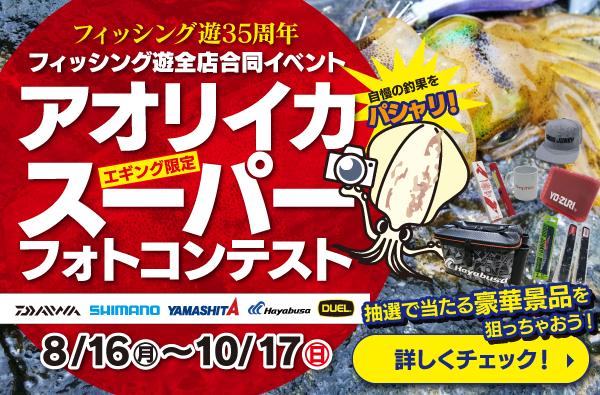 「フィッシング遊 35周年 アオリイカ スーパーフォトコンテスト」開催!