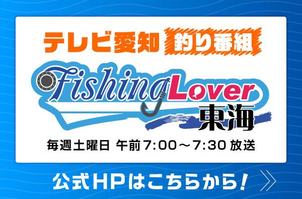 テレビ愛知にて新たな釣り番組「FishingLover東海」始動!初回は10月2日(土) あさ7:00~7:30放送予定!
