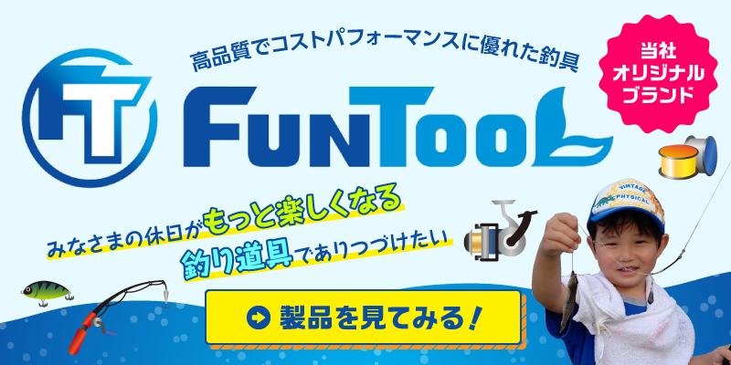 アサヒレジャー オリジナル釣具ブランド「Funtool」