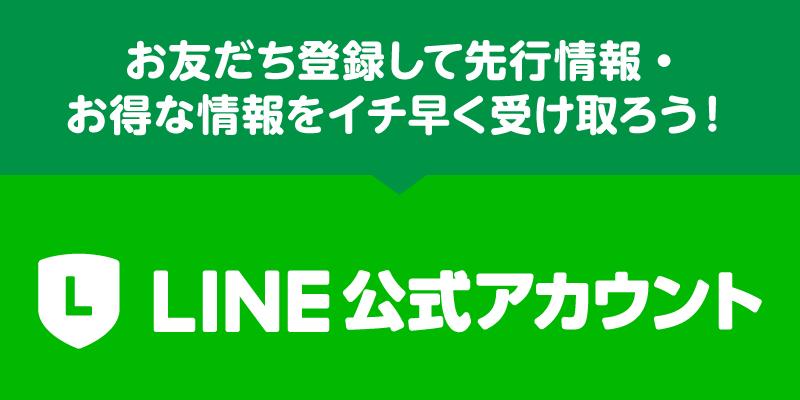 LINE会員がオススメ!