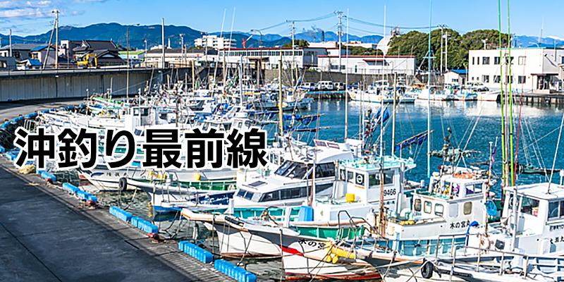 沖釣りブログ