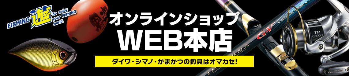 フィッシング遊 オンラインショップ WEB本店