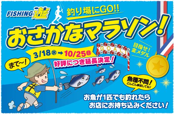 「おさかなマラソン」開催!10月25日まで延長!!