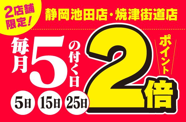 静岡県店舗限定!毎月5の付く日はポイント2倍!