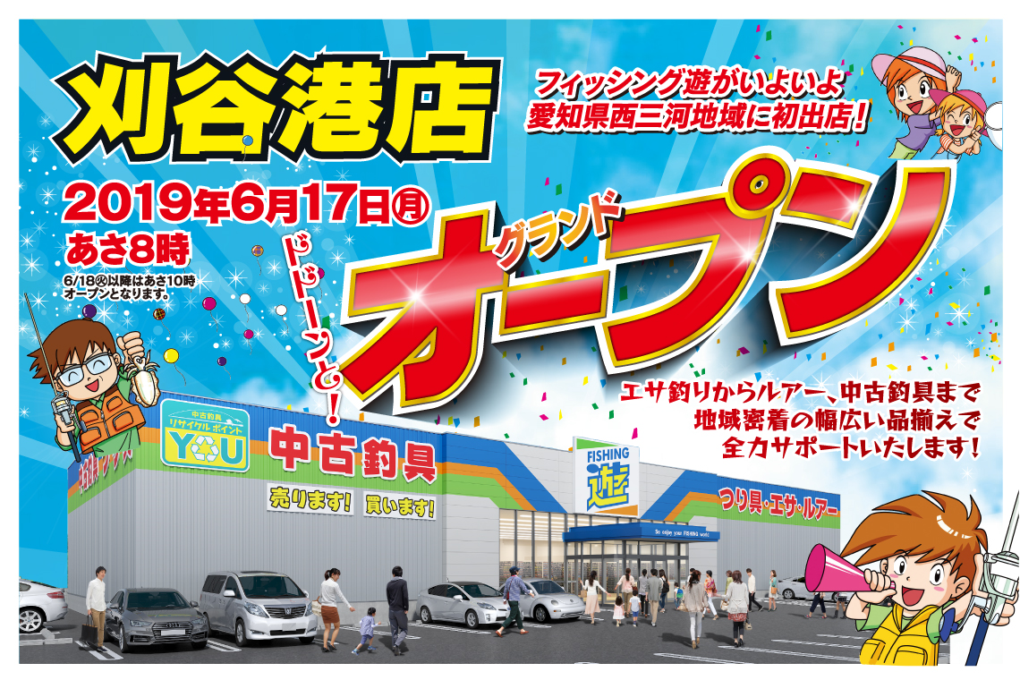 2019年6月17日(月) あさ8時、刈谷港店 グランドオープン!