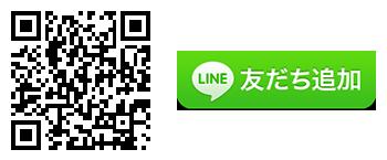 長久手店 LINE公式アカウント