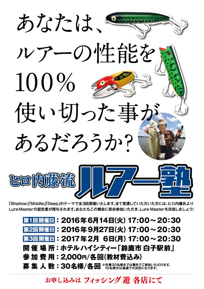 <a href=&quot;http://fishing-you.com/event/160614&quot;>ヒロ内藤ルアー塾</a>
