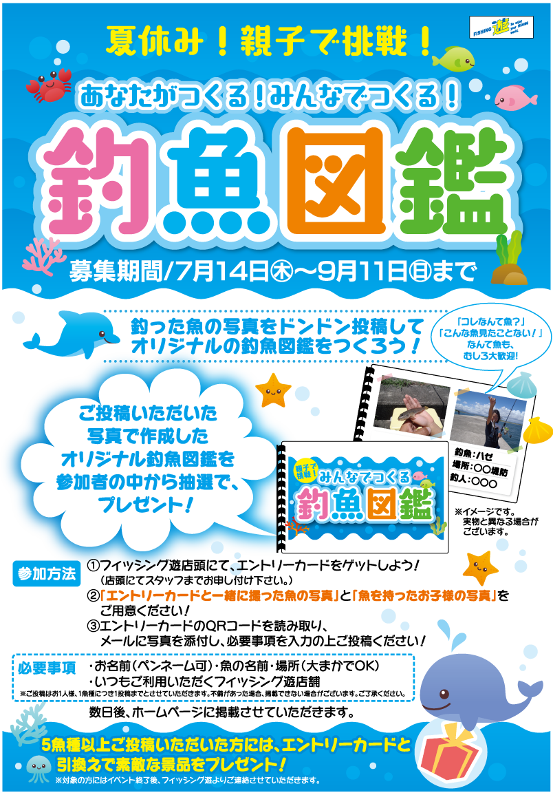 <a href=&quot;http://fishing-you.com/event/160714zukan&quot;>みんなでつくる!釣魚図鑑</a>