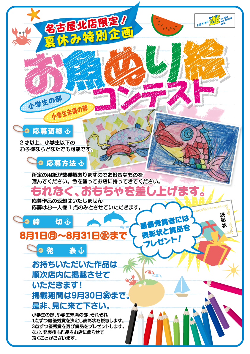 <a href=&quot;http://fishing-you.com/event/160801_0831kita&quot;>名古屋北店 お魚ぬり絵コンテスト</a>