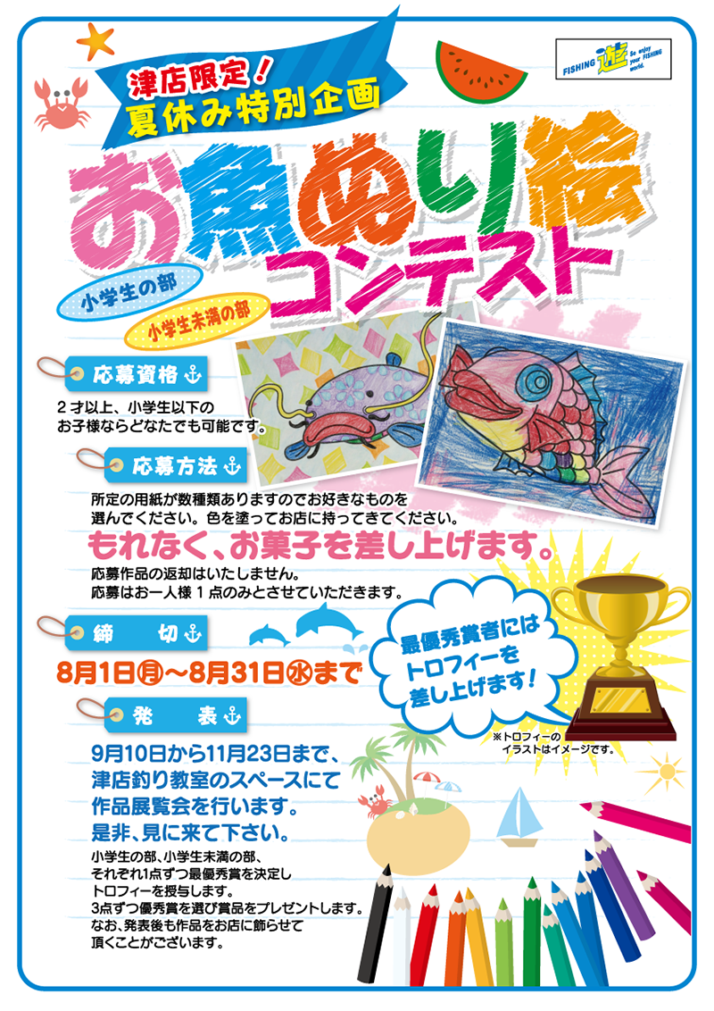 <a href=&quot;http://fishing-you.com/event/160801_31tsu_nurie&quot;>津店 お魚ぬり絵コンテスト</a>