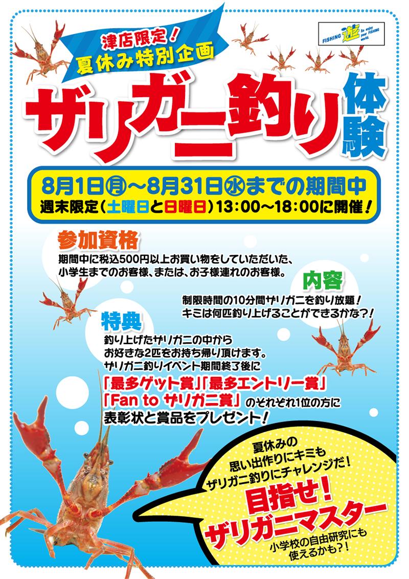 <a href=&quot;http://fishing-you.com/event/160801_31tsu&quot;>津店 ザリガニ釣り体験</a>