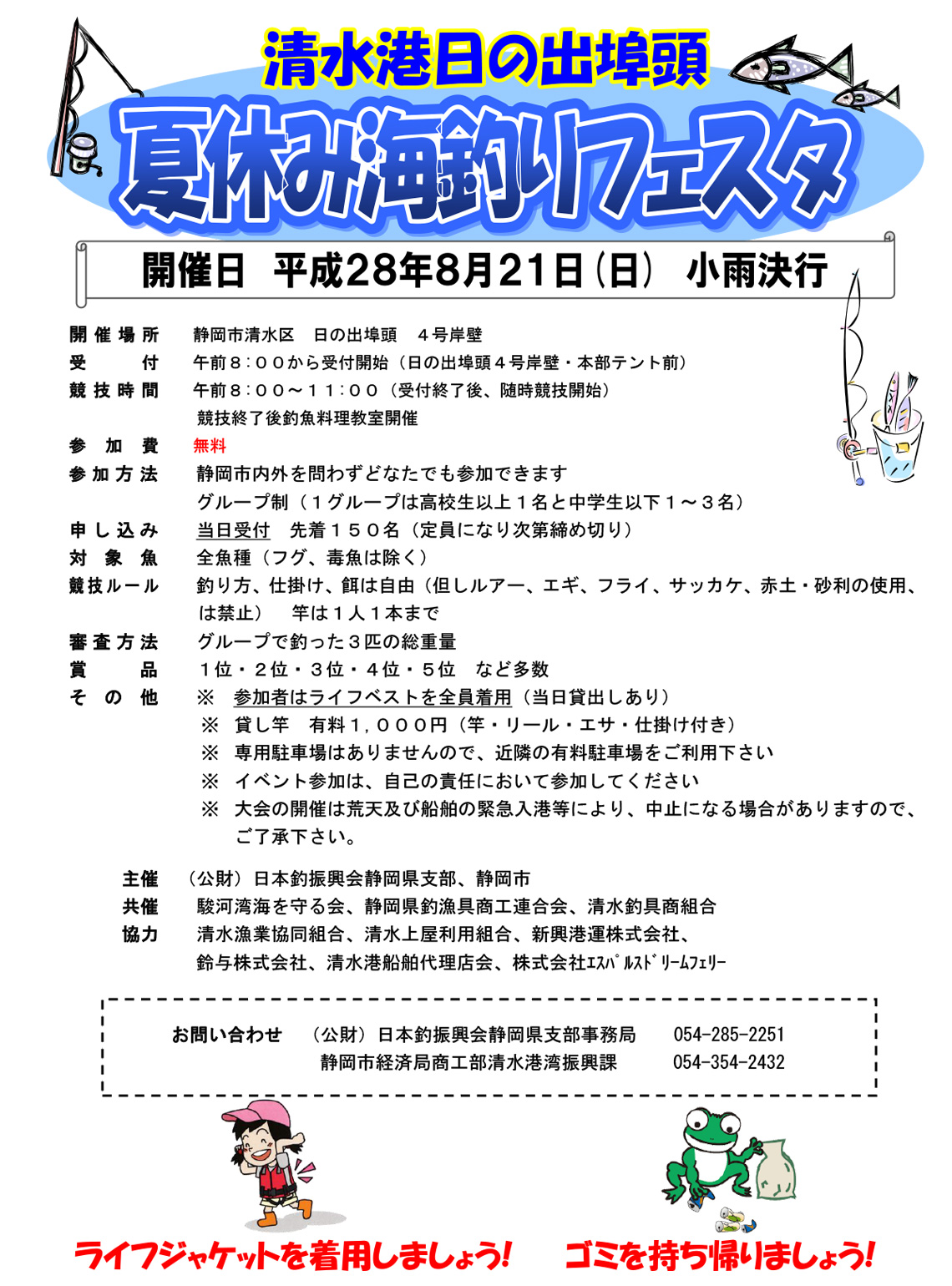 <a href=&quot;http://fishing-you.com/event/160821niccyoushin&quot;>夏休み海釣りフェスタ</a>
