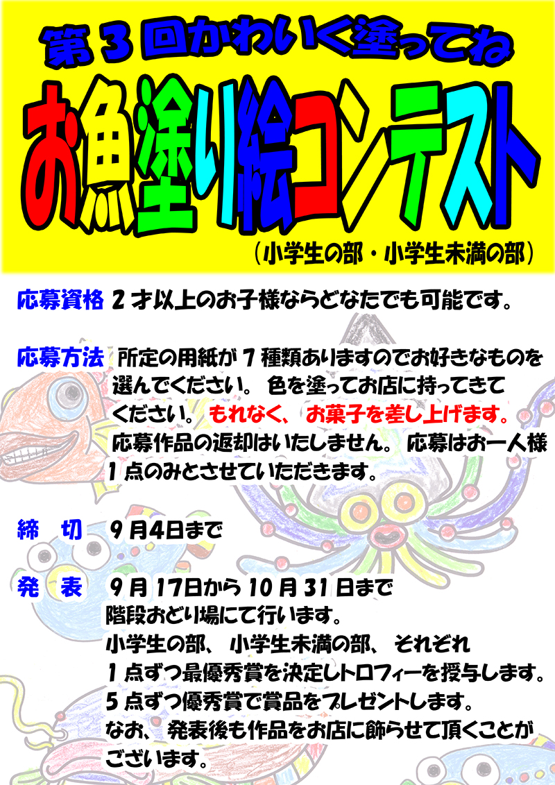 <a href=&quot;http://fishing-you.com/event/1608toyohashi_nurie&quot;>豊橋店 第3回 かわいく塗ってね お魚塗り絵コンテスト</a>