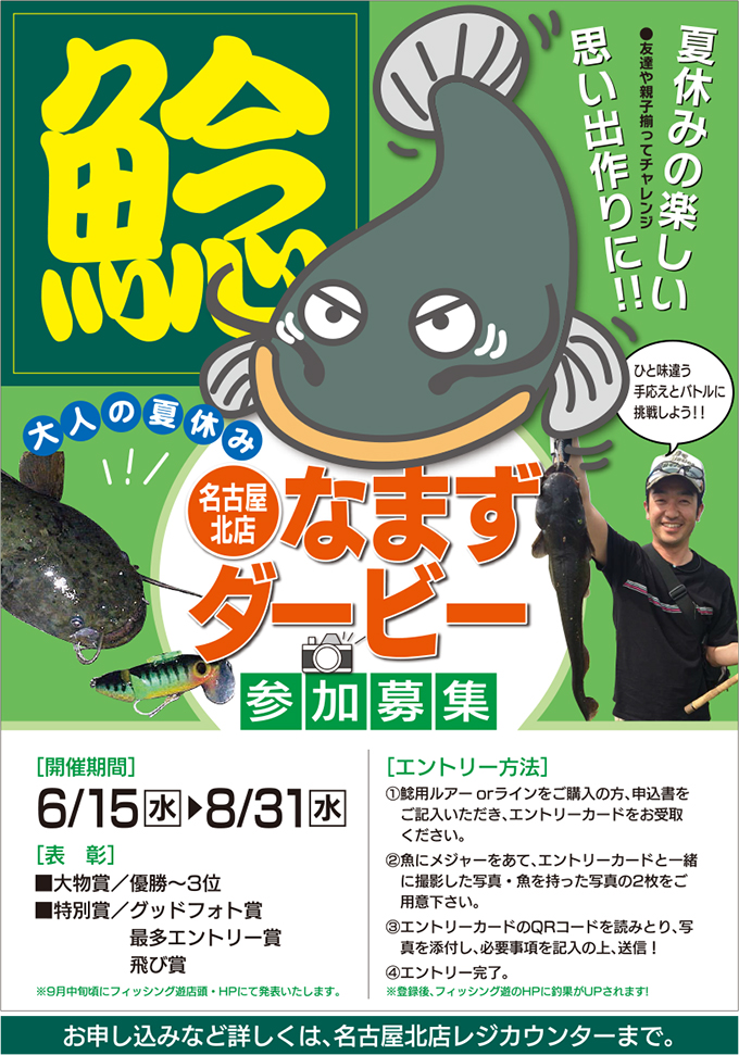 <a href=&quot;http://fishing-you.com/event/2016namazu&quot;>名古屋北店 なまずダービー</a>