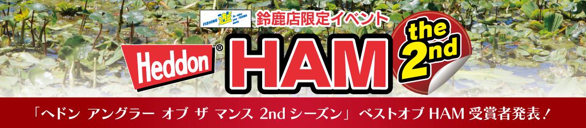 平成28年3月31日(木)まで、HAM<ヘドン アングラー オブ ザ マンス>開催!